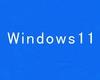 【Windows11】Microsoftの公式サイトからインストールメディアを作成する方法