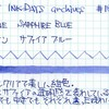#0180 DIAMINE SAPPHIRE BLUE