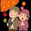 【仙台で紅葉の綺麗なお寺】といえばコチラ。「輪王寺」の紅葉を紹介します。