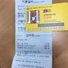 【11月ソウル】ソウル駅から仁川空港へ♪ソウル駅の都心空港ターミナルは超便利〜重たいスーツケースはここでサヨナラ