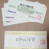 株主優待制度でライトオンでお買い物しよう(大体3000円)