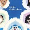 映画ドラえもんのび太の南極カチコチ大冒険DVD&Blu-ray発売開始
