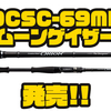 【EVERGREEN】羽のような軽い操作感のバーサタイルロッド「OCSC-69MH ムーンゲイザー」発売!