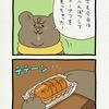 悲熊「ドーナツ」