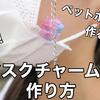 【動画】ベットボトルで作るマスクチャーム、ファスナーチャームの作り方