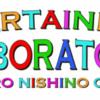 【流行】オンラインサロンとは何か? 迷ったらキングコング西野の「エンタメ研究所」に入って見るべし!