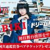 欅坂46 平手友梨奈をサポートするバイト!高単価で交通費全額支給!