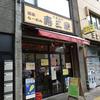 台東区寿町 寿三家の家系ラーメン+ニンニクでスタミナをつけよう!!!