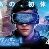 【4DX】『レディ・プレイヤー1』を見た感想!ゲームとの付き合い方を考えさせられる作品。