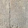 AIが古代ギリシャの石板の文章復元を支援する