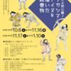 [郷土展]★史上初公開! タカシマアイヌを描いた絵巻物(前期) 展