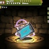 【パズドラ】N700みずほ Shincaの入手方法やスキル上げ、使い道情報!