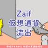 Zaif、不正アクセスにより67億円相当の仮想通貨が流出。海外の反応は?