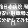 【姫路】日赤病院に行くなら駐車料金の安い、ウイン、one parkがおすすめ!時間毎の比較表を作成してみた