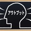 【正しい学び方】② 自身の行動を呼び起こすアウトプット術