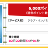 【ハピタス】ANAマイルも効率良く貯められるクラブ・オン/ミレニアムカード セゾンで6,000ポイント!