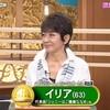 ジューシィ・フルーツのイリアさんがクイズ番組に出ていた!