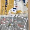イベント報告:第三回高田馬場日本酒めぐり2019