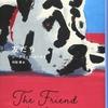 犬好きのための海外文学 25冊