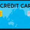 海外旅行に持参すべきクレジットカードは?そして注意点