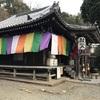 【西国七福神巡り】財福と家内安全の神様、大黒天がお祀りされている西江寺へ