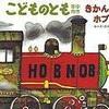 2016年6月の図書ログ〜イギリスでは機関車もジェントル〜(絵本タイトルではない)