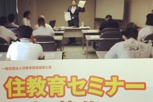 住教育セミナー in 京都 4回目