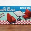 ハロー・ストリート ダイナーテーブル