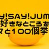 Hey! Say! JUMPの好きなところを淡々と100個挙げる