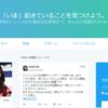 Twitter社、約89億円の赤字に!利用者数の伸び悩みなど厳しい状況に!