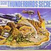 サンダーバードと秘密基地