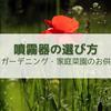 趣味の園芸や家庭菜園にピッタリな噴霧器の選び方