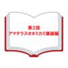【あんしんは神話(しんわ)】第2話:神産みの神話(イザナミはん死んじゃったよ編)