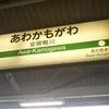 【始発⇒終電】関東7都県を140円で一周、「大回り乗車」に挑戦してきた。④「日向」