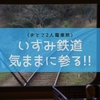 「いすみ鉄道」お気楽な男2人が房総横断!! おすすめスポット巡礼し候!!