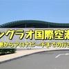 【節約術】パングラオ国際空港からアロナビーチまでの移動方法【まとめ】