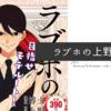 【レビュー】漫画『ラブホの上野さん』の評価・感想は?(最新刊やドラマ情報など)