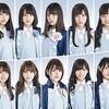 【けやき坂46】1stアルバム『タイトル未定』 個別握手会 一次受付結果(完売情報)