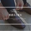 基本的な靴磨き