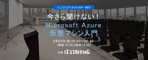 6/23開催:今さら聞けない! Microsoft Azure 仮想マシン入門(大阪)