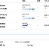 ANA特典航空券の国内便を355日前に予約する方法(裏技)!ルールを知り応用すれば必勝法となり得ます!
