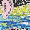【読書】『浮遊霊ブラジル』津村記久子