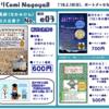 ◆'18.2.8_0130追記◆2月の委託参加 in #名古屋 ◆ #オリComiNagoya 8 情報まとめ