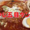 【蒙古タンメン中本】冷し五目蒙古タンメン(8辛)食べた感想!