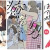 【最大45%OFF】日本文芸社コミック作品セール
