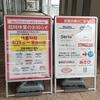 【一時帰国】スターゲイトホテル関空エアポート周辺の状況(緊急事態宣言中)