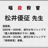 ジャンプの漫画学校講義録⑥ 作家編 松井優征先生「防御力をつければ勝率も上がる」