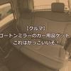 【クルマ】ゴードンミラーのカー用品ゲット!これはかっこいいぞ!