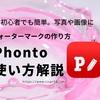 写真や絵に入れるウォーターマークの作り方 Phonto使い方解説