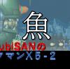 クリスマスにはシャケを食え!「ロックマンX」5-2「疾走!電撃!」